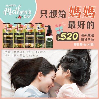 潔芬,jiefen,母親節,特惠商品,洗髮精,沐浴乳,520,活動,折扣,優惠價
