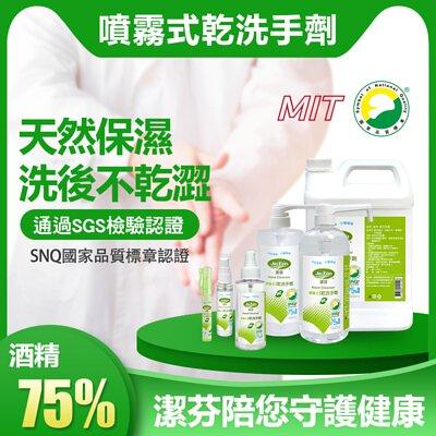 潔芬,jiefen,乾洗手,防疫,抗菌,酒精,75%,填充瓶,台灣製造,MIT,淨手液,消毒液,清潔