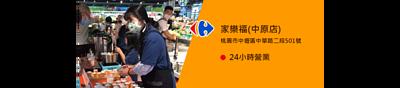 珍珠樹銷售據點家樂福中原店