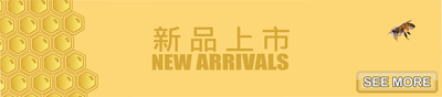 New products 新品