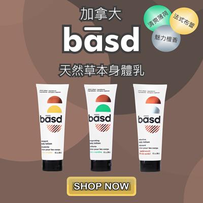 basd cream身體乳