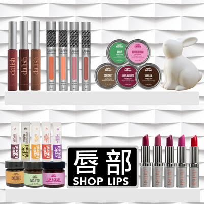 Lip sticks, lip gloss, lip balm, lip scrub 口紅, 唇膏, 唇蜜, 唇彩, 唇部去角質