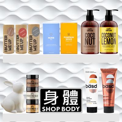 organic, natural, clean, green, body lotion, 身體乳天然有機, 無毒無化學, 純淨, 保養, 彩妝