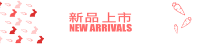 New Arrivals 新品上市