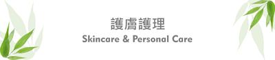 護膚護理 Skincare & Personal Care