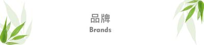 品牌 Brands