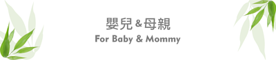 嬰兒&母親 Baby & Mommy
