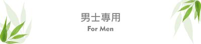 男士專用 For Men