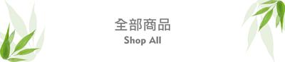 全部商品 Shop All