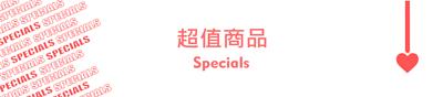 超值商品 Specials