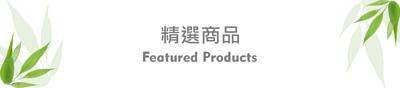 精選商品 Featured Products