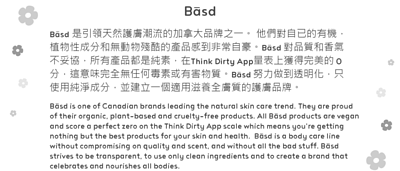 Basd Body Care