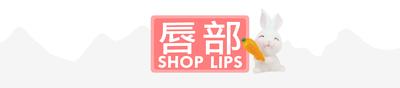 唇部保養化妝品 Shop Lips