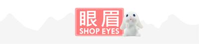 眼眉保養化妝品 Shop Eyes
