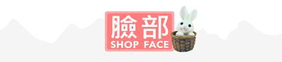 臉部保養化妝品 Shop Face