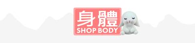 身體護膚護髮品 Shop Body/ Hair