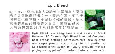 Epic Blend 台灣授權供應商