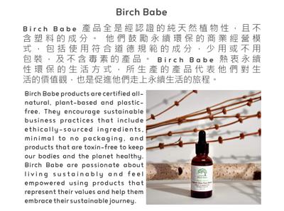 Birch Babe sheer arctic, 雪亞緹, 台灣授權