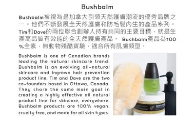 Bushbalm 台灣授權供應商