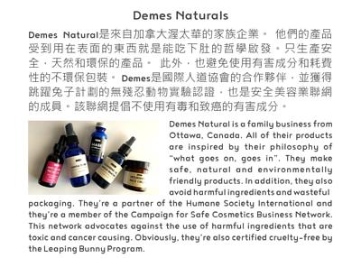 Demes Natural 台灣授權供應商