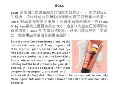 Basd 台灣授權供應商
