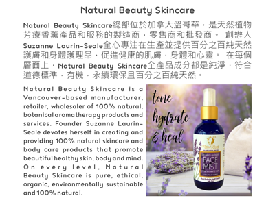 Natural Beauty Skincare 台灣授權供應商