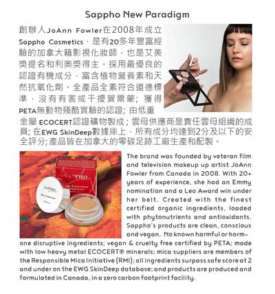 Sappho New Paradigm 台灣授權供應商