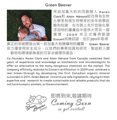 Green Beaver 台灣授權供應商