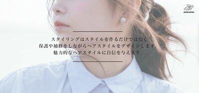 日本亞壽特美容結構式護髮領導品牌 修護系造型品 Styling Wax