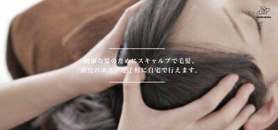 日本亞壽特美容結構式護髮領導品牌 專業頭皮清潔與養護 Scalp care system
