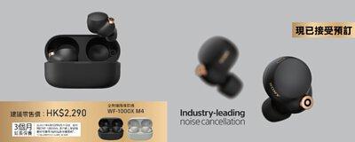 Sony WF-1000XM4 Pre-Order