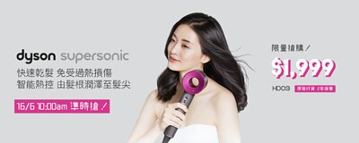dyson supersonic hd03 limited offer