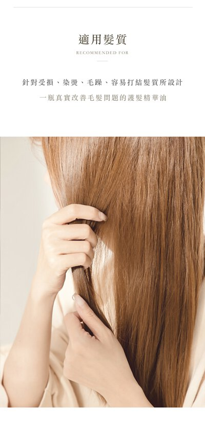 試用髮質 乾燥 染燙 毛躁 容易打結