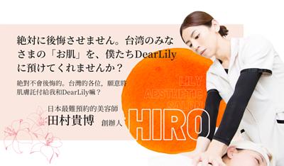 Hiro   Dear Lily   最難預約的美容師開發
