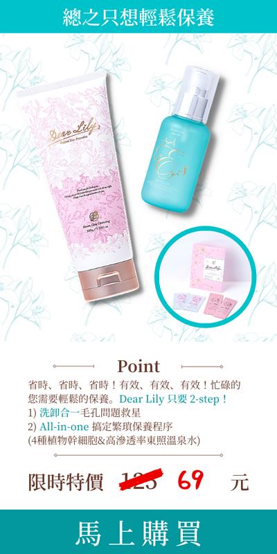 日本最難預約美容師開發   Dear Lily   只要2步驟!省時保養試用組