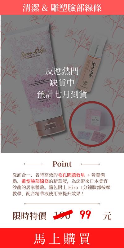 日本最難預約美容師開發   Dear Lily   日系美容沙龍!居家體驗試用組
