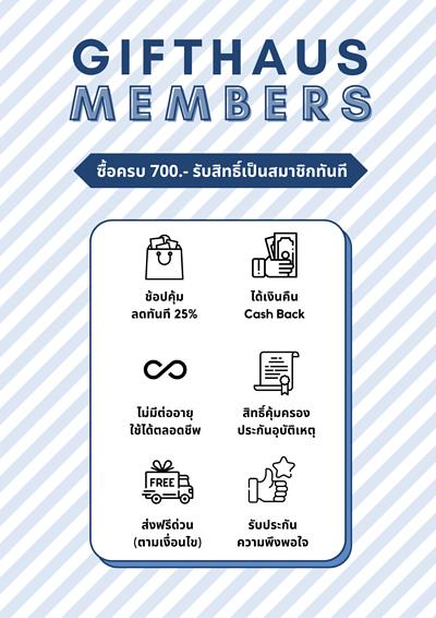 สมัครเป็นสมาชิกกิฟฟารีน with Gifthaus Thailand