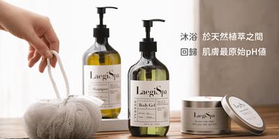 莉蕾舒Laegis&Laegispa香氛沙龍保養系列