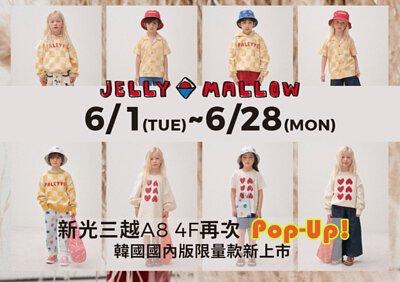 6月jellymallow限定店會回來!我們在新光三越見面!