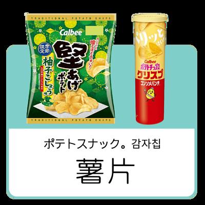 薯片,日本薯片,卡樂B, calbee