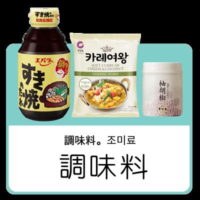日本醬油,調味料,SO4LA