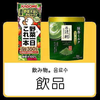 飲品,日本飲品,SO4LA