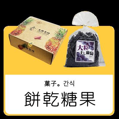 日本零食,韓國零食,薯片