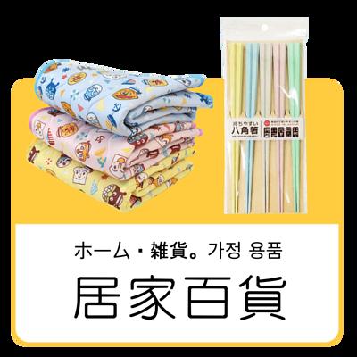 家品,百貨,日本家品,日本雜貨,SO4LA