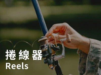 捲線器,釣魚線
