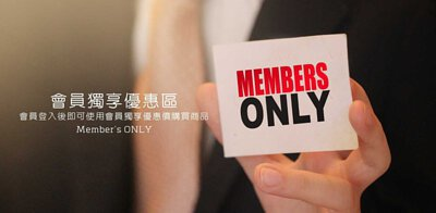 會員優惠專區,member's only