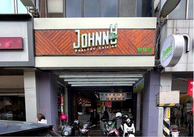 強尼兄弟 JohnnyBro 樹林店