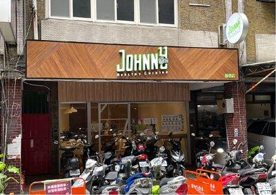 強尼兄弟 JohnnyBro 板橋店