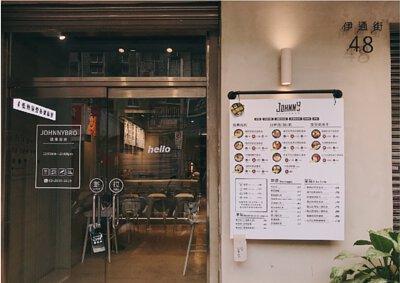 強尼兄弟 JohnnyBro 台北旗艦店