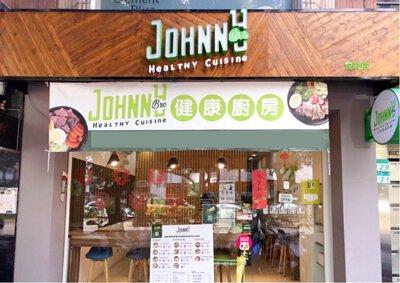 強尼兄弟 JohnnyBro 安和店